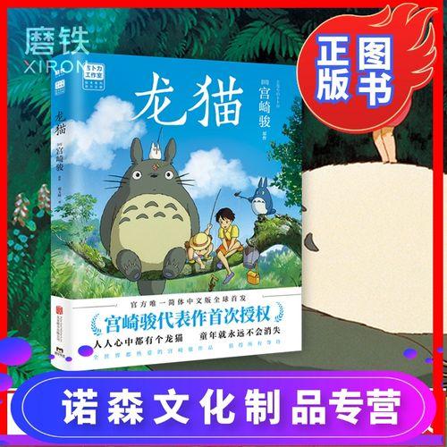 绘本 漫画书 宫崎骏书籍 吉卜力简体中文版绘本 心中都有个龙猫 童年