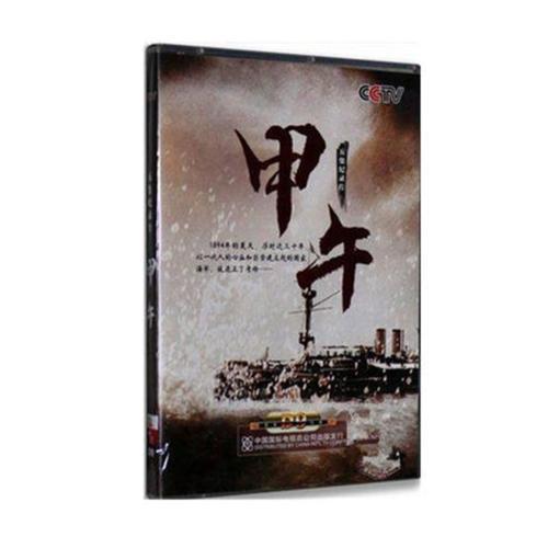 【正版】纪录片 甲午dvd 5集央视百科纪录片