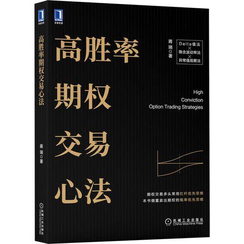 期权交易实战技巧大全书籍 期权交易期货投资理财书籍