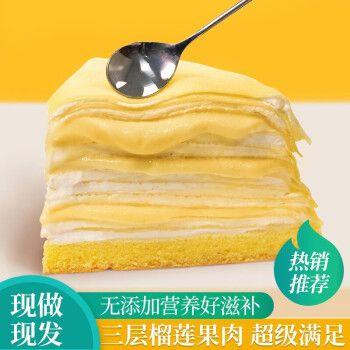 杉茵榴莲千层蛋糕生日全国同城配送新鲜水果蛋糕现做盒子甜品顺丰配送