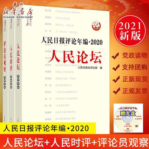 2021新版 人民日报评论年编(附光盘2020共3册)人民日报传媒书系人民