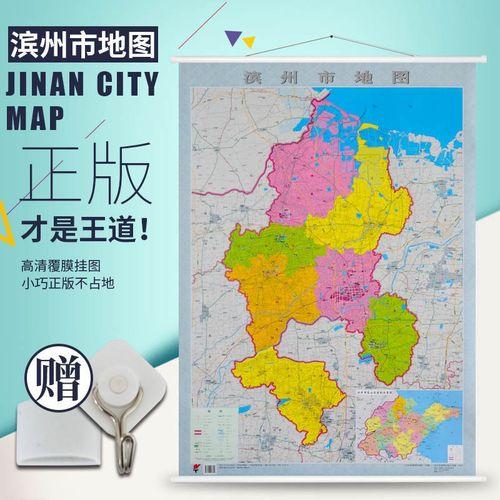 滨州市地图 约1.1*0.8米 高清双面覆膜防水交通地图