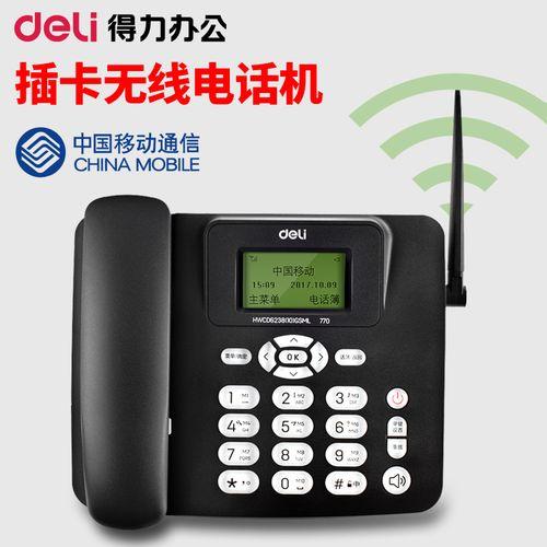 得力无线座机台式手机sim卡电话机无需电话线宿舍山区
