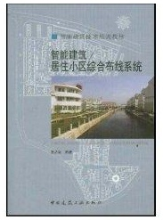 【新华书店】智能建筑:居住小区综合布线系统//智能建筑技术培训教材