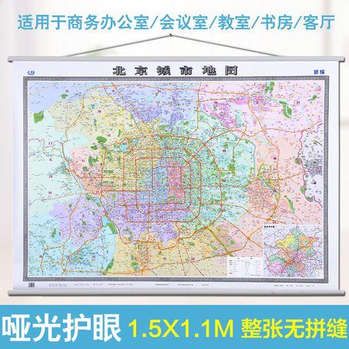2021城市地图挂图城区交通图 1.5米x1.