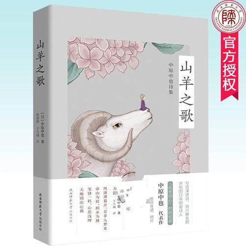 山羊之歌:中原中也诗集 中原中也日本明星诗人被誉为日本的兰波共计
