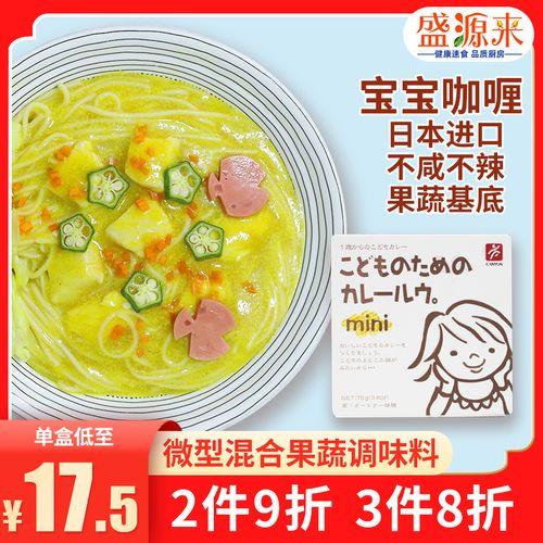 一岁宝宝咖喱无添加儿童果蔬黄咖喱块canyon日本进口