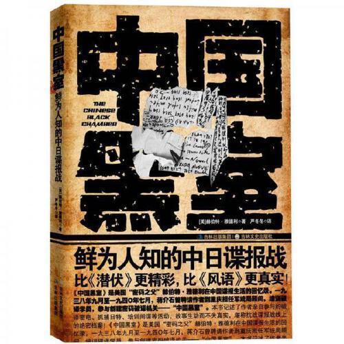 中国黑室:鲜为人知的中日谍报战