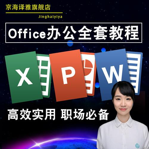 excel教程office办公软件ppt视频教程函数表格幻灯片课程全套学习
