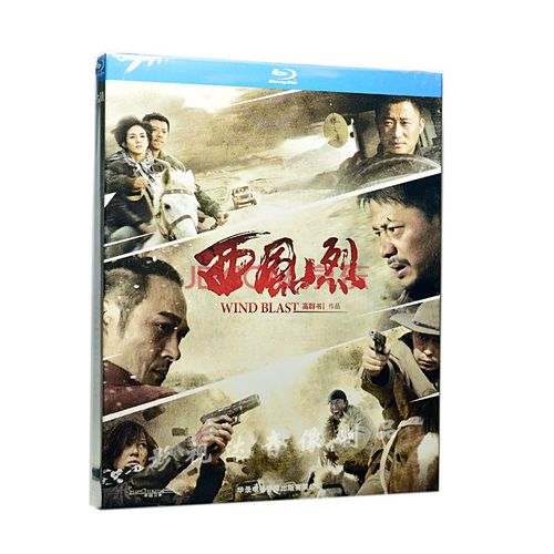 西风烈wind blast 蓝光电影bd25