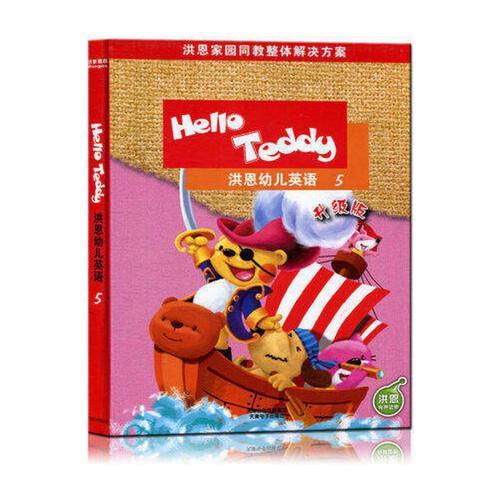 hello teddy洪恩幼儿英语教材版5 第五册 升级版附学习卡或光盘(随机