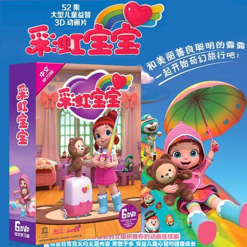 彩虹宝宝 幼儿童益智启蒙早教动漫卡通动画片dvd视频
