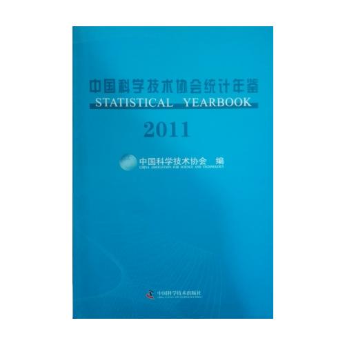 中国科学技术协会统计年鉴2011