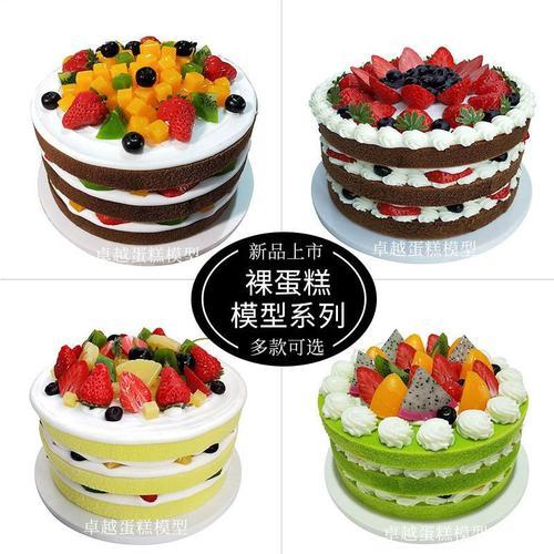 卓越蛋糕模型仿真2021新款裸蛋糕模型慕斯生日蛋糕