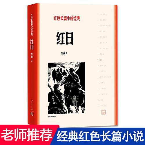 正版现货 红日 吴强著 红色长篇小说经典系列  现当代