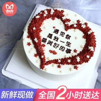 情侣款同城配送当日送达全国订做送男女朋友老公老婆表白手绘520蛋糕