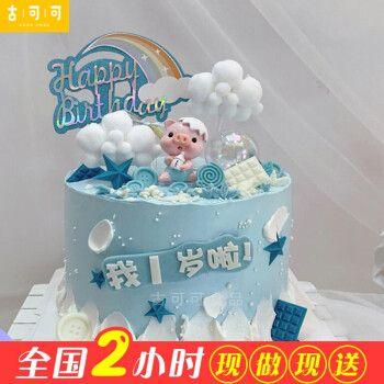 网红小猪儿童生日蛋糕男孩女孩周岁满月同城配送当日送达上海深圳