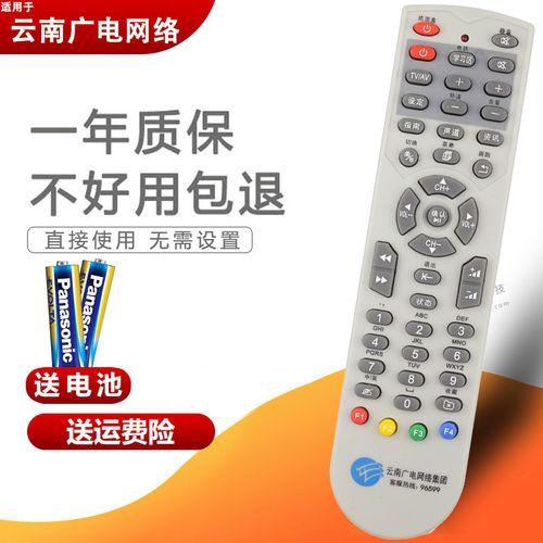 适用于云南广电网络96599机顶盒遥控器 临沧市创维凤庆县摩托罗拉