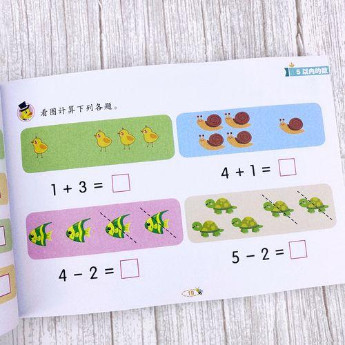 智力开发数学练习册10-100以内加减法幼儿园教材大班中班儿童10以内