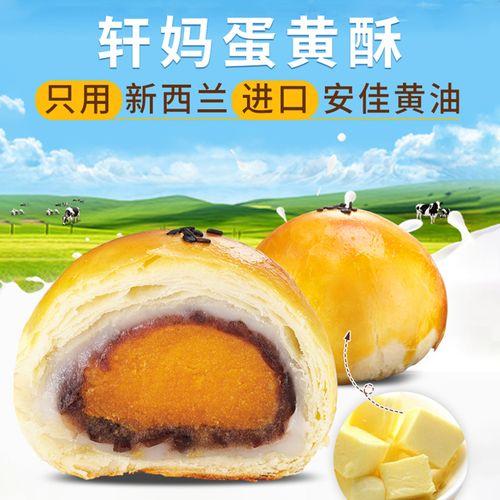 轩妈蛋黄酥多口味1盒装链接可选,红豆味 榴莲酥 芝士酥  紫薯味 桂花