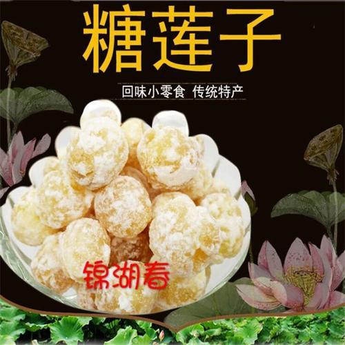 锦湖春糖莲子广东特产莲籽结婚年货款待小吃蜜饯零食