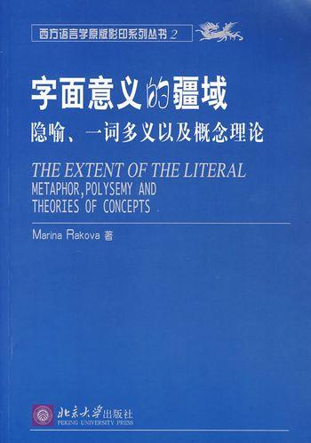 字面意义的疆域隐喻,一词多义以及概念理论