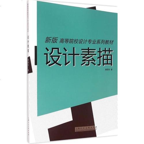 教学用书 现代设计素描对于开发设计思维 完善设计方案 立体设计 平面