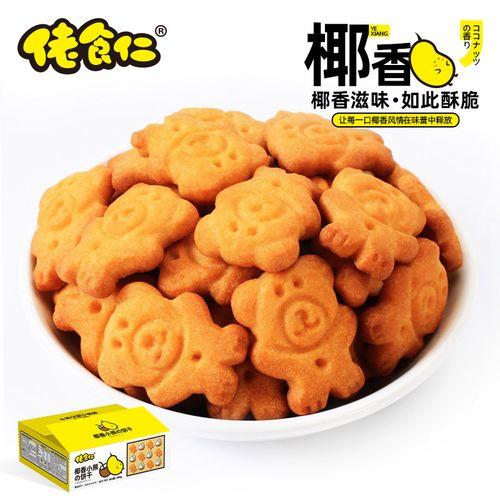 佬食仁椰香小熊饼干动物饼干儿童零食