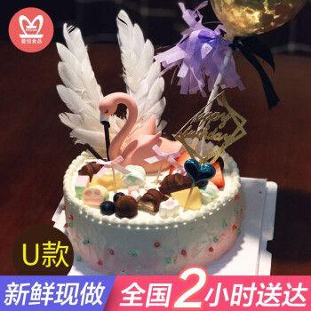 520蛋糕预订网红创意皇冠羽毛生日蛋糕全国同城配当日
