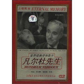 凡尔杜先生(dvd)