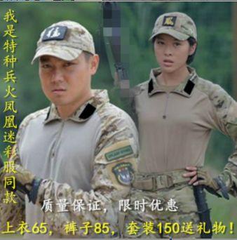 我是特种兵3之火凤凰 at-fg青蛙紧身衣 cp战术迷彩裤