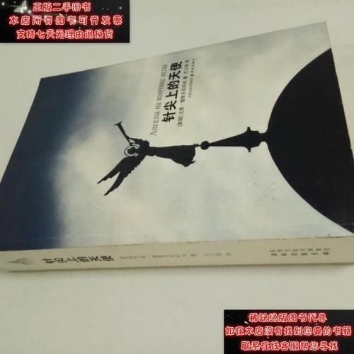 【二手旧书9成新】针尖上的天使9787544710886