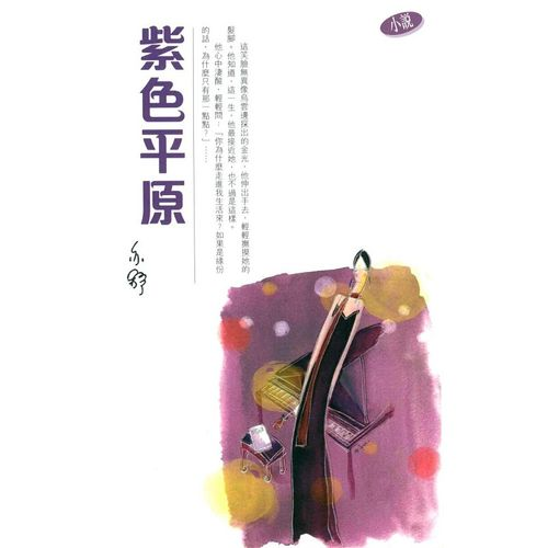 紫色平原 港台原版 亦舒 天地出版 文学小说