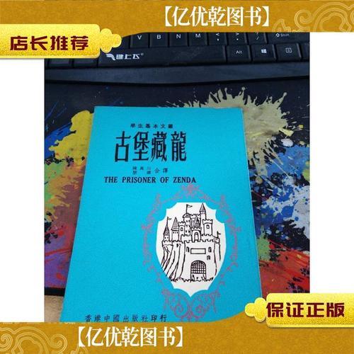 正版学生基本文丛:古堡藏龙------1980年版
