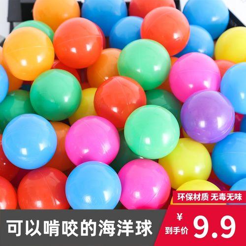 海洋球加厚婴儿玩具球儿童室内游乐场淘气堡球池彩色