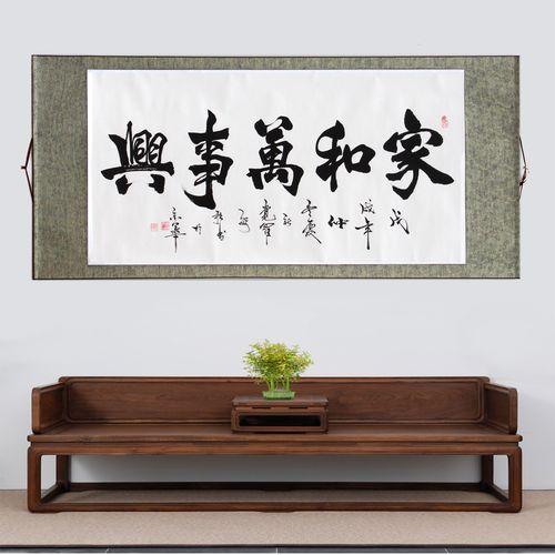 家和万事兴字画书法挂画中式客厅装饰画沙发墙有框装裱壁画挂