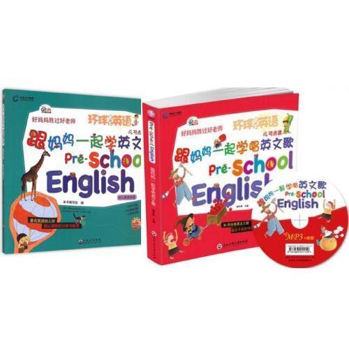 跟妈妈起学唱英文歌 少儿英语儿童英文歌曲教材唱英文