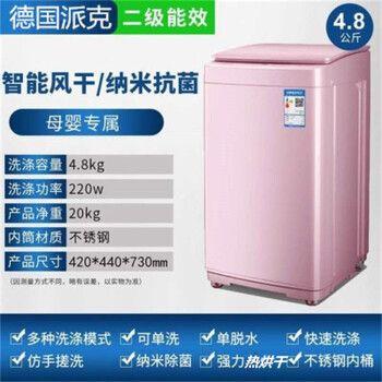 德国派克1.8kg/3.8公斤迷你洗衣机全自动小型内衣裤袜