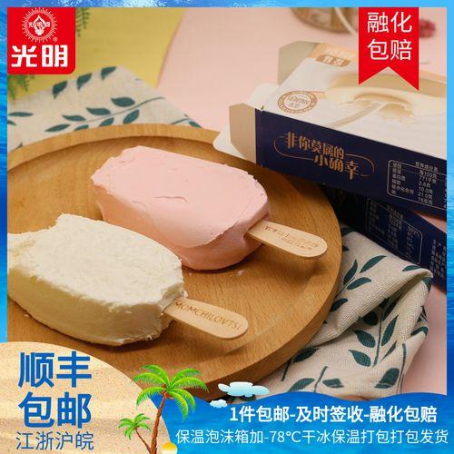 光明莫斯利安酸奶雪糕玫瑰花冰淇淋冷饮冰激凌10盒包邮