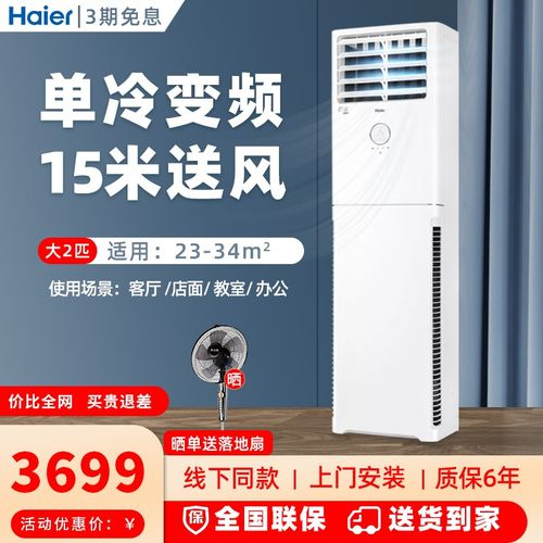 海尔(haier)空调单冷变频柜机kf-50lw\/72lw2匹3匹15米送风舒适节能