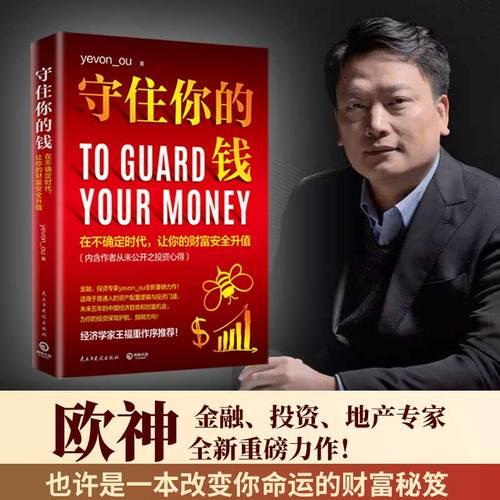 资产配置逻辑和投资门道 投资理财财富人生进阶宝典成功学励志书籍