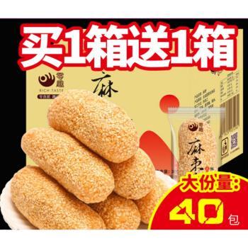 芝麻棒夹心传统老式麻枣饼干古早味怀旧休闲小零食品散装小吃 麻枣买