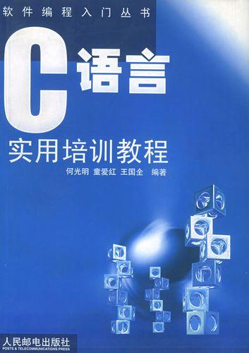 c语言实用培训教程