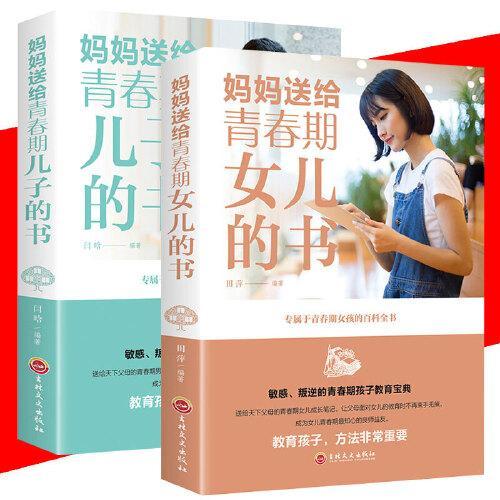全2册 妈妈送给青春期女儿的书+妈妈送给青春期儿子的