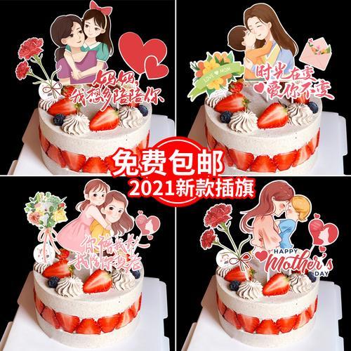 母亲节蛋糕装饰插件 网红套装妈妈烘焙生日快乐插牌