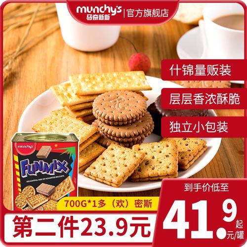 马奇新新进口什锦礼罐夹心饼干巧克力威化苏打饼干网