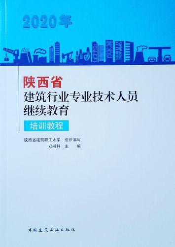 2020年陕西省建筑行业专业技术人员继续教育培训教程
