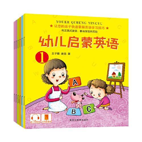 自学零基础儿童3-6岁幼儿英语口语日常青少年儿童文学课外阅读书籍