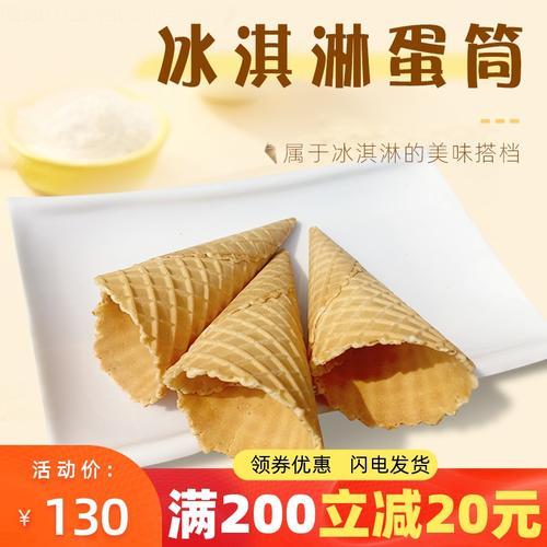 商用冰激凌壳24度蛋筒甜筒托蛋卷冰淇淋脆皮筒300支