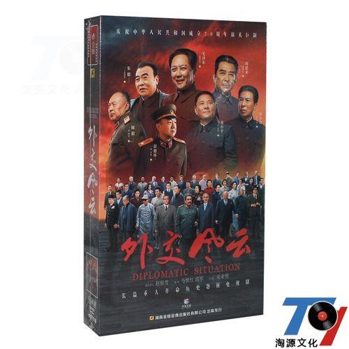 正版电视连续剧 外交风云 全集高清珍藏版16碟dvd光盘